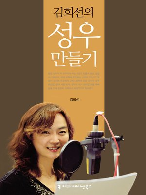 cover image of 김희선의 성우 만들기