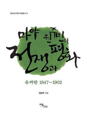 cover image of 마야 원주민의 전쟁과 평화