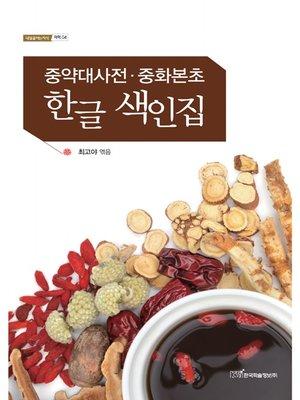 cover image of 중약대사전·중화본초 한글 색인집