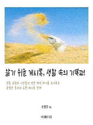 cover image of 알기 쉬운 계시록, 생활 속의 기독교!