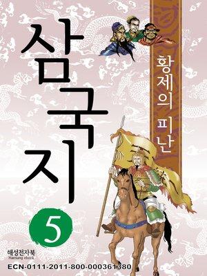 cover image of 삼국지 5 - 황제의 피난