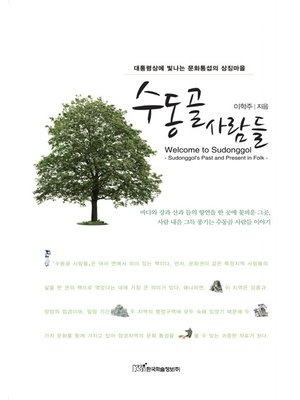 cover image of 수동골 사람들 Welcome to Sudonggol