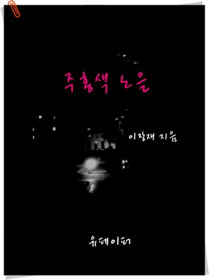 cover image of 주홍색 노을