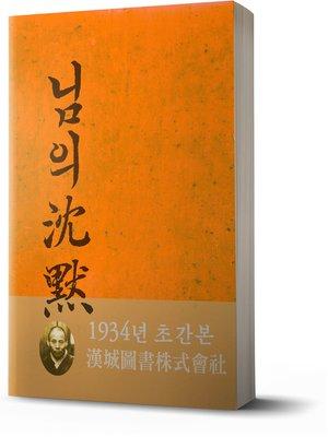 cover image of 님의 침묵(1934년) 한성도서 초간본