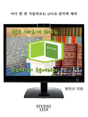 cover image of 쉽고 빠르게 배우는 유페이퍼 웹에디터