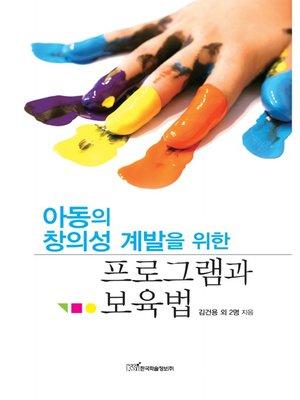 cover image of 아동의 창의성 계발을 위한 프로그램과 보육법