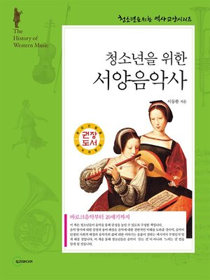 cover image of 서양음악사