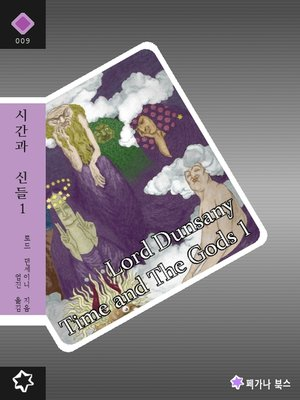 cover image of 시간과 신들 1