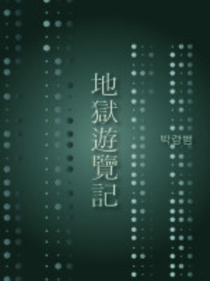 cover image of 지옥유람기