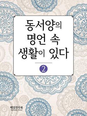 cover image of 동서양의 명언 속 생활이 있다2