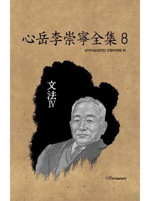 cover image of 心岳李崇寧全集8-文法Ⅳ(심악이숭녕전집8-문법Ⅳ)