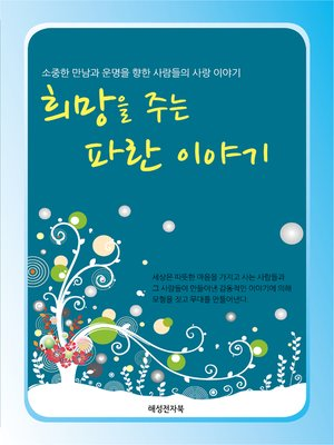 cover image of 희망을 주는 파란 이야기