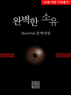 cover image of 완벽한 소유