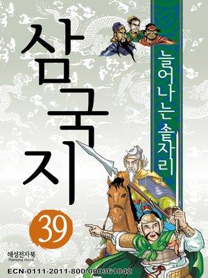 cover image of 삼국지 39 - 늘어나는 솥자리