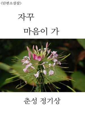 cover image of 자꾸 마음이 가