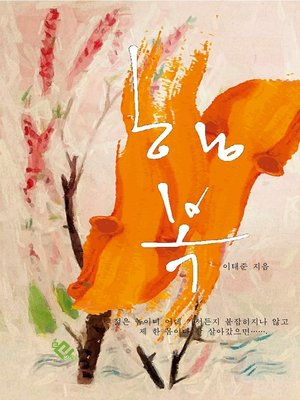 cover image of 행복