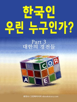 cover image of 한국인 우린 누구인가? (part 3 - 대한의 경전들)