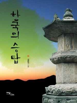 cover image of 한국의 승탑