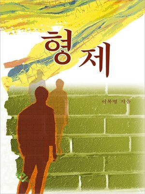 cover image of 형제