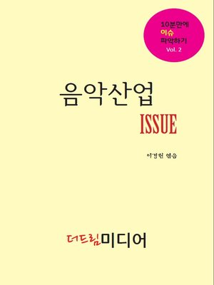cover image of 음악산업 ISSUE: 10분만에 이슈 파악하기<sup>2</sup>