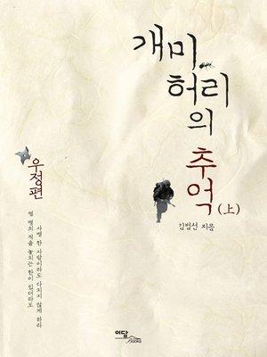cover image of 개미허리의 추억 : 우정편 (上)
