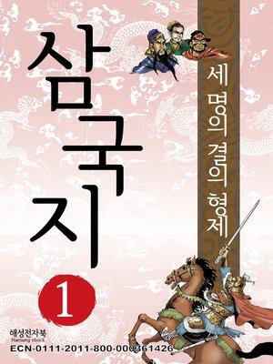 cover image of 삼국지 1 - 세명의 결의형제