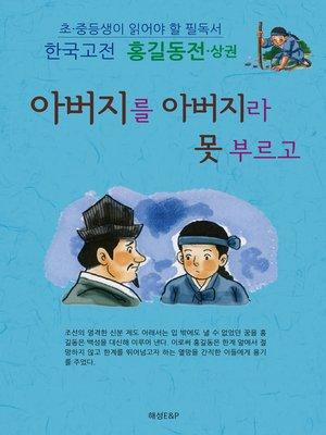 cover image of 홍길동-상