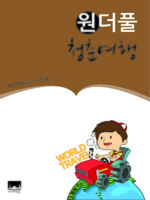 cover image of 원더풀 청춘여행