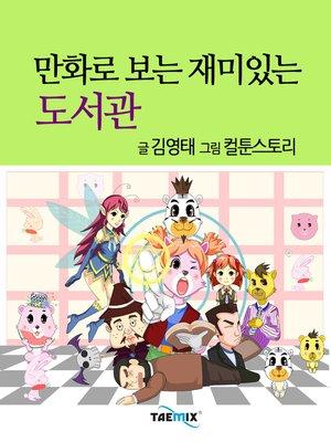 cover image of 만화로 보는 재미있는 도서관