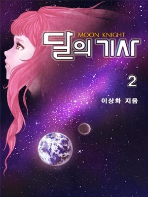 cover image of 달의 기사 2권