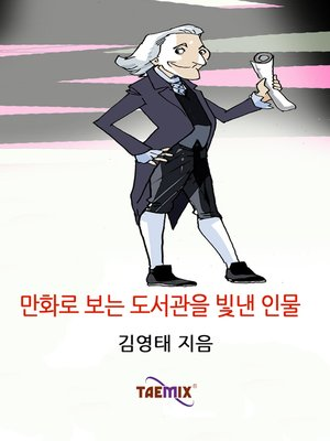 cover image of 만화로 보는 도서관을 빛낸 인물