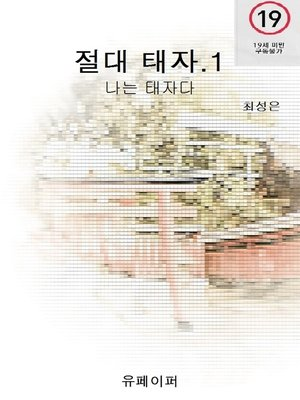 cover image of 절대 태자.1