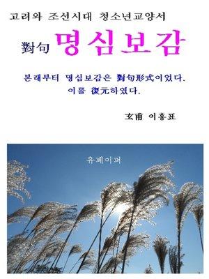 cover image of 對句 명심보감