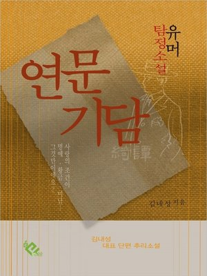 cover image of 연문기담