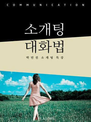 cover image of 소개팅 대화법