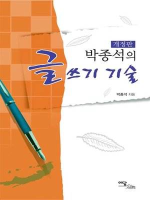 cover image of (박종석의)글쓰기 기술 -개정판-