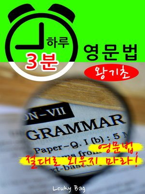 cover image of 하루 3분 영문법 (왕기초)