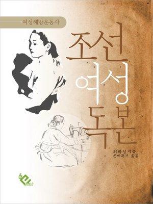 cover image of 조선여성독본(여성해방운동사)