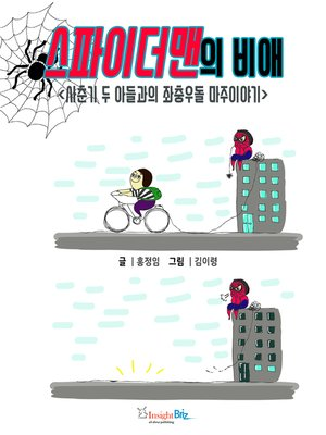 cover image of 스파이더맨의 비애 : 좌충우돌 사춘기 두 아들과의 마주이야기