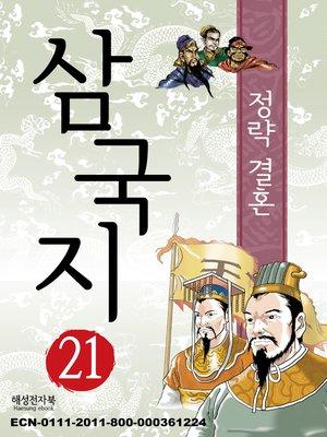cover image of 삼국지 21 - 정략 결혼