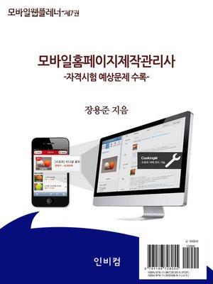 cover image of 모바일홈페이지제작관리사
