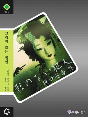cover image of 그림자 없는 범인 - 일본 추리소설 단편집