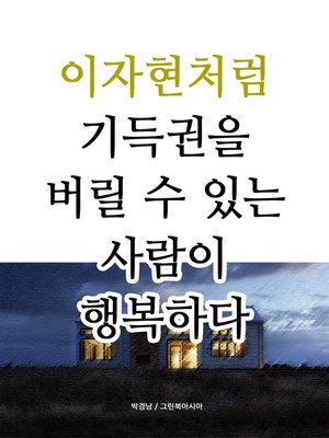 cover image of 이자현처럼 - 기득권을 버릴 수 있는 사람이 행복하다
