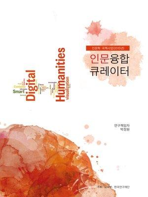 cover image of 인문융합 큐레이터
