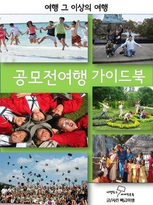 cover image of 공모전여행 가이드북
