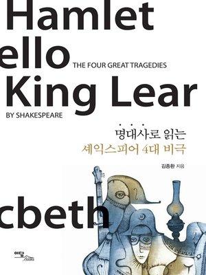 cover image of 명대사로 읽는 셰익스피어의 4대 비극