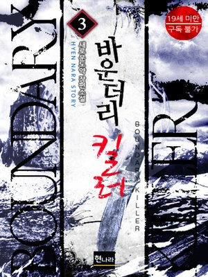 cover image of [19금] 바운더리 킬러 3권 (완결)