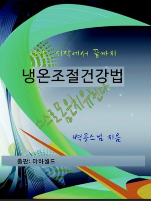 cover image of 냉온조절건강법