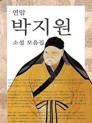 cover image of 연암 박지원 소설모음집