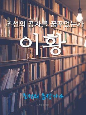 cover image of 조선의 공자를 꿈꾸었는가, 이황 (조선의 문장가4)